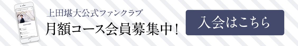 月額コース会員募集中!!